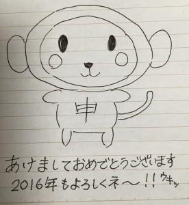 猿の可愛いイラスト手書き年賀状用