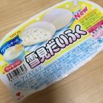 雪見だいふくクリームチーズ味を食べた感想!みんなの評価やレビューはいかに!?