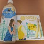 午後の紅茶(ティーグルト)×ポッキー(レモン)のコラボの感想を書いてみた!レアチーズケーキの味になるって本当なの!?