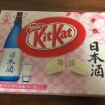 キットカット日本酒を食べました!販売店はあのコンビニだったw売り切れかと思ったけど発見できたぁ~