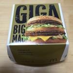ギガビッグマックのカロリーが凄すぎでワロタw食べた感想をまとめました。正しい食べ方を教えて欲しい