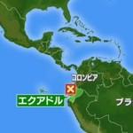 南米エクアドル地震で日本へ津波の影響はあるの?熊本地震との関係はどうだろう