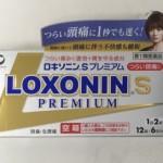ロキソニンSプレミアムとロキソニンSの違いやSの意味は何?副作用やデメリットが気になる~