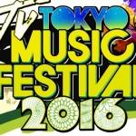 テレ東音楽祭2016の観覧募集はやってるの?出演者とタイムテーブルをチェックしてみた。