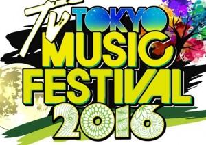 テレ東音楽祭2016