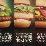 マクドナルド裏メニューのおすすめのトッピングは何だろう?美味しそうな組み合わせを考えてみた。まずはこれかな(笑)