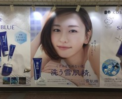 新垣結衣の雪肌精のポスター画像