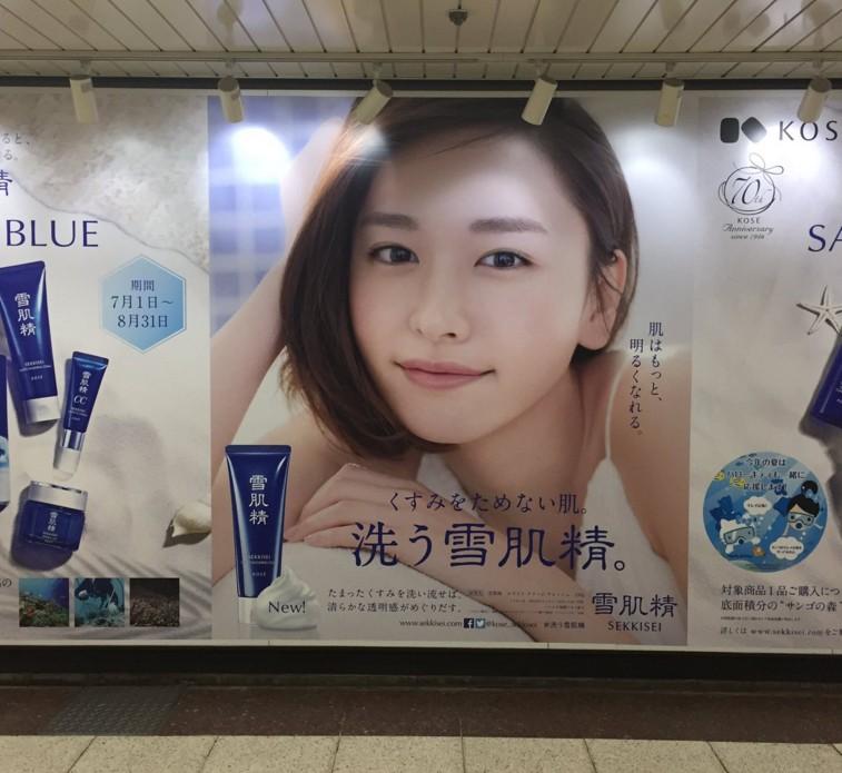 新垣結衣雪肌精のポスターの画像