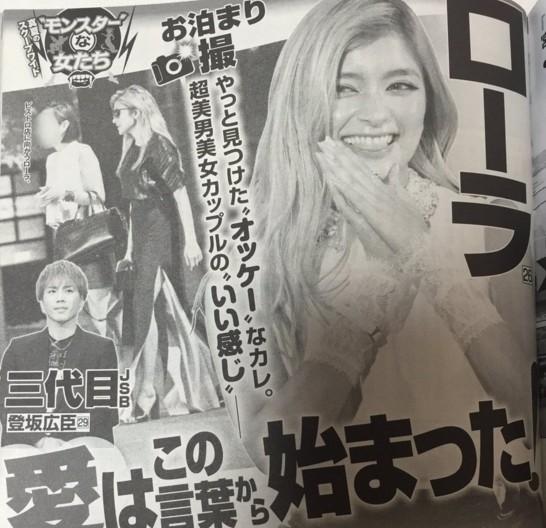 登坂広臣とローラの女性セブン画像