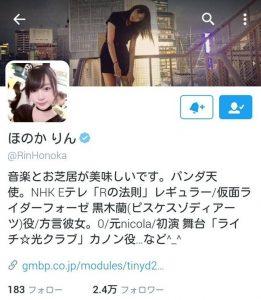 ほのかりん(@RinHonoka)の画像