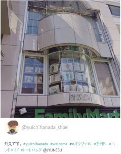 花田優一の店舗(ALMONI)
