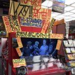 ANOTHER STARTING LINE(ハイスタ新曲)のタワーレコード・TSUTAYA・HMVの販売状況をまとめてみた!