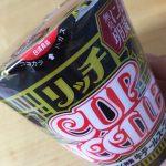 カップヌードルリッチ牛テールスープ味を食べてみた感想!みんなの反応はどうだろう…