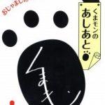 冬至の日ライブ2016の開催場所は熊本!?ヒントはくまモンの足あとと判明wどこが会場になるか調べてみた。