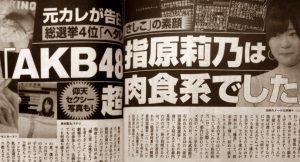 指原莉乃の週刊文春スキャンダル画像