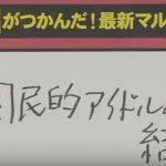 超国民的アイドルOとKは誰?ノンストップで週刊女性が「超国民的アイドル(男性)の結婚!」をスクープしていて話題