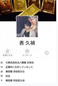 表久禎Facebook画像