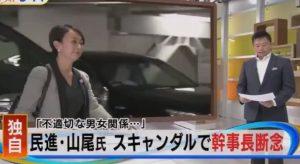 山尾志桜里の不倫スキャンダル画像