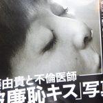 斉藤由貴のキス写真(フラッシュ)をチェック!医師の画像と名前を調べてみた