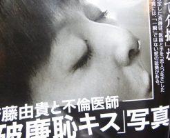 斉藤由貴キス写真(フラッシュ)画像
