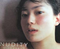 菅野美穂の写真集NUDITYの画像写真