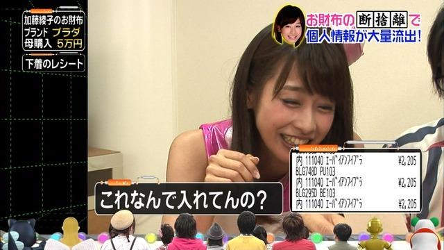 加藤綾子の写真スキャンダルの下着レシート