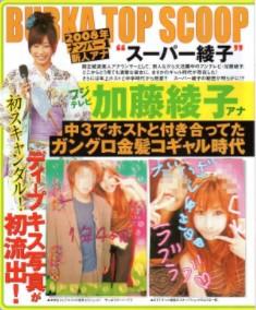 加藤綾子の彼氏の写真スキャンダル