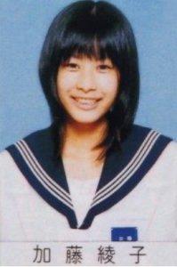 加藤綾子の卒アル中学画像