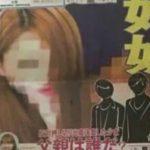 山田涼介が妊娠させた相手の画像!被害者は大和里菜や武田杏香の噂があった・・・