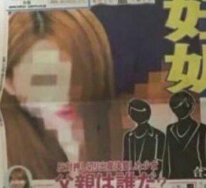 山田涼介が妊娠させた相手女性の画像
