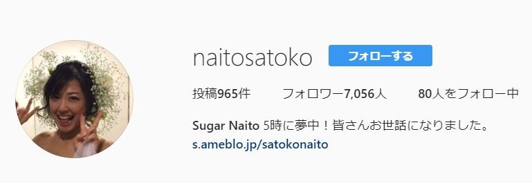内藤聡子のインスタ画像