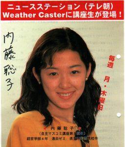 内藤聡子の学生時代画像