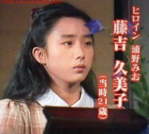 藤吉久美子の若い頃の画像!