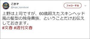 上野修平の画像Twitter