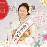MISATO/小澤美里(福士蒼汰の彼女)の画像!インスタやツイッターをチェックしてみた