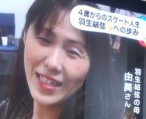羽生結弦の母親の画像写真(由美)