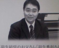 羽生結弦の父親の画像写真
