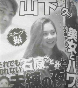 山下智久とNikiの画像ツーショット(ハワイ)女性セブン