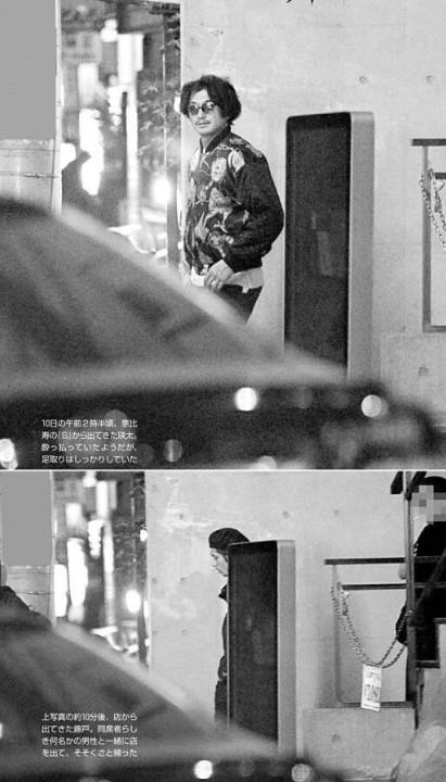 瑛太と錦戸亮のフライデー画像