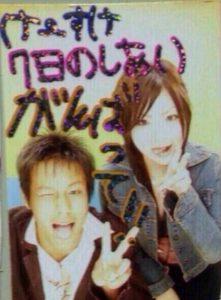 本田圭佑のプリクラ画像!彼女と高校時代の