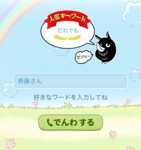 斎藤さんアプリ画面キーワード