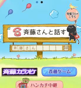 斎藤さんアプリトップ
