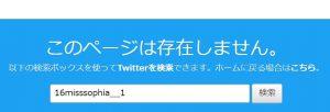 天野一菜のツイッター画像