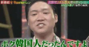 みやぞんの韓国人カミングアウト(テレビ有田チルドレン)