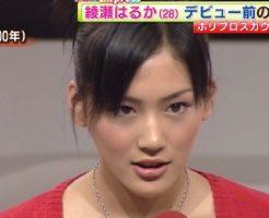 綾瀬はるか(ホリプロスカウトキャラバン2000年)当時15歳デビュー前