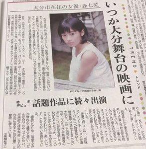 森七菜の画像(大分の新聞)