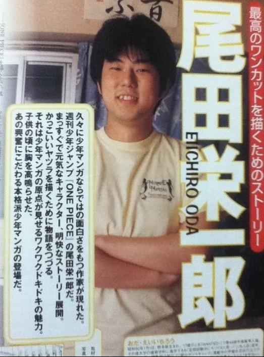 尾田栄一郎の顔写真画像1
