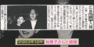 新井貴浩の嫁(大橋裕美子)の画像写真5
