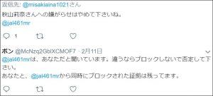 岬愛奈のツイッターコメント