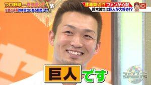 鈴木誠也画像巨人3